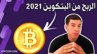 كيفية الربح من البتكوين bitcoin