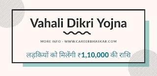 Vahli Dikri Yojana, Vahli Dikri Yojana guidelines, Vahli Dikri Yojana eligibility, Vahli Dikri Yojana complete information in Hindi, Vahli Dikri Yojana full details in Hindi.