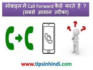 how-to-do-mobile-call-forward-in-android-mobile-in-hindi
