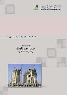 حساب الكميات, حصر الكميات, كتاب حساب الكميات pdf, كتاب حصر الكميات pdf