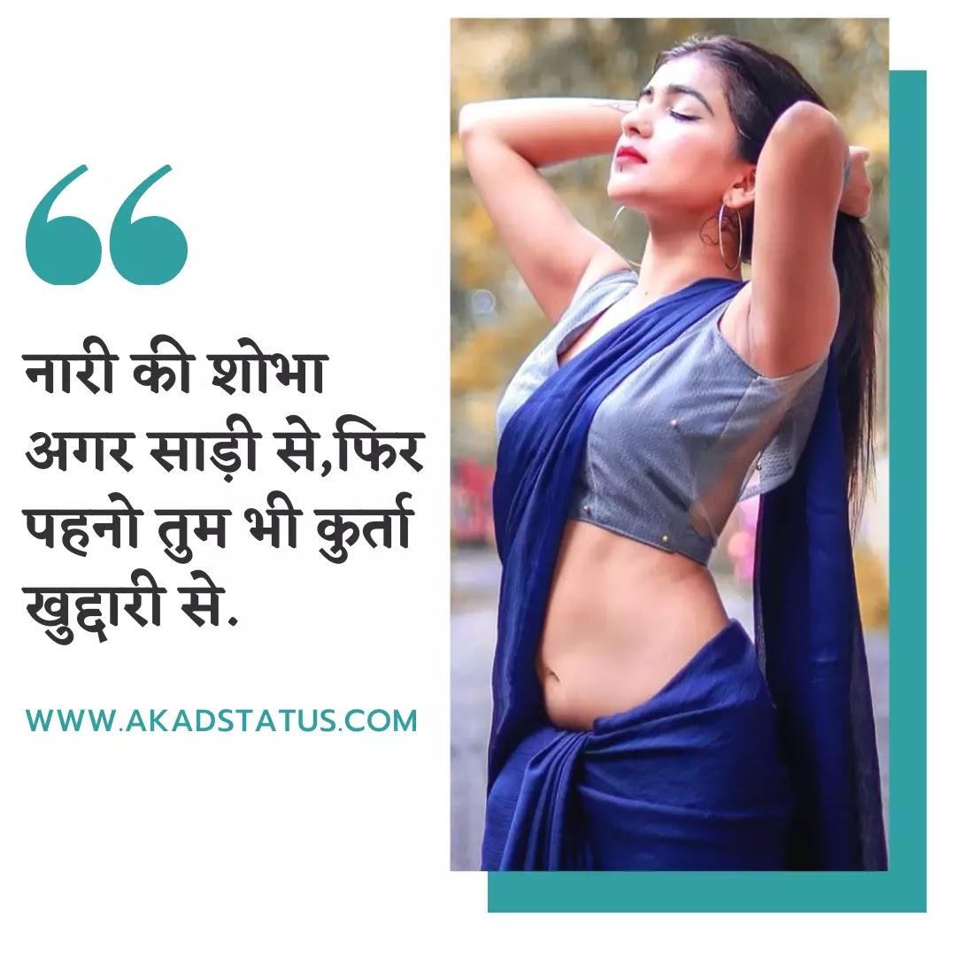 Saari Shayari pic, Saari images, saari quotes, black shayari images, saree Shayari pic, saree quotes Images