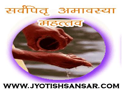 sarwapitru amavasya aur jyotish