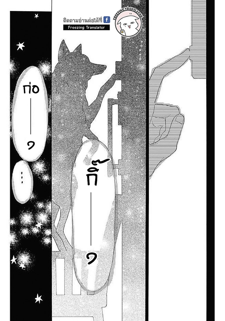 Kimi to Wonderland - หน้า 76