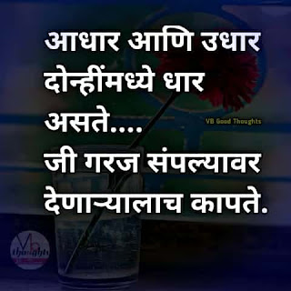 आधार-उधार-motivational-quotes-good-thoughts-in-marathi-on-life-suvichar-vb-good-thoughts