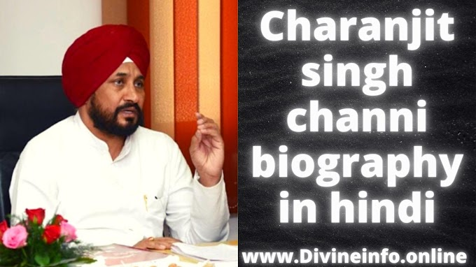 Punjab new chief minister charanjit singh channi biography in hindi | education, networth, wife, cast