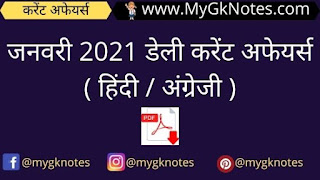 January 2021 Daily Current Affairs PDF in Hindi and English Free Download