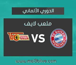 مشاهدة مباراة بايرن ميونيخ و يونيون برلين بث مباشر على موقع ملعب لايف اليوم الموافق 2019/10/26 في دوري الألماني