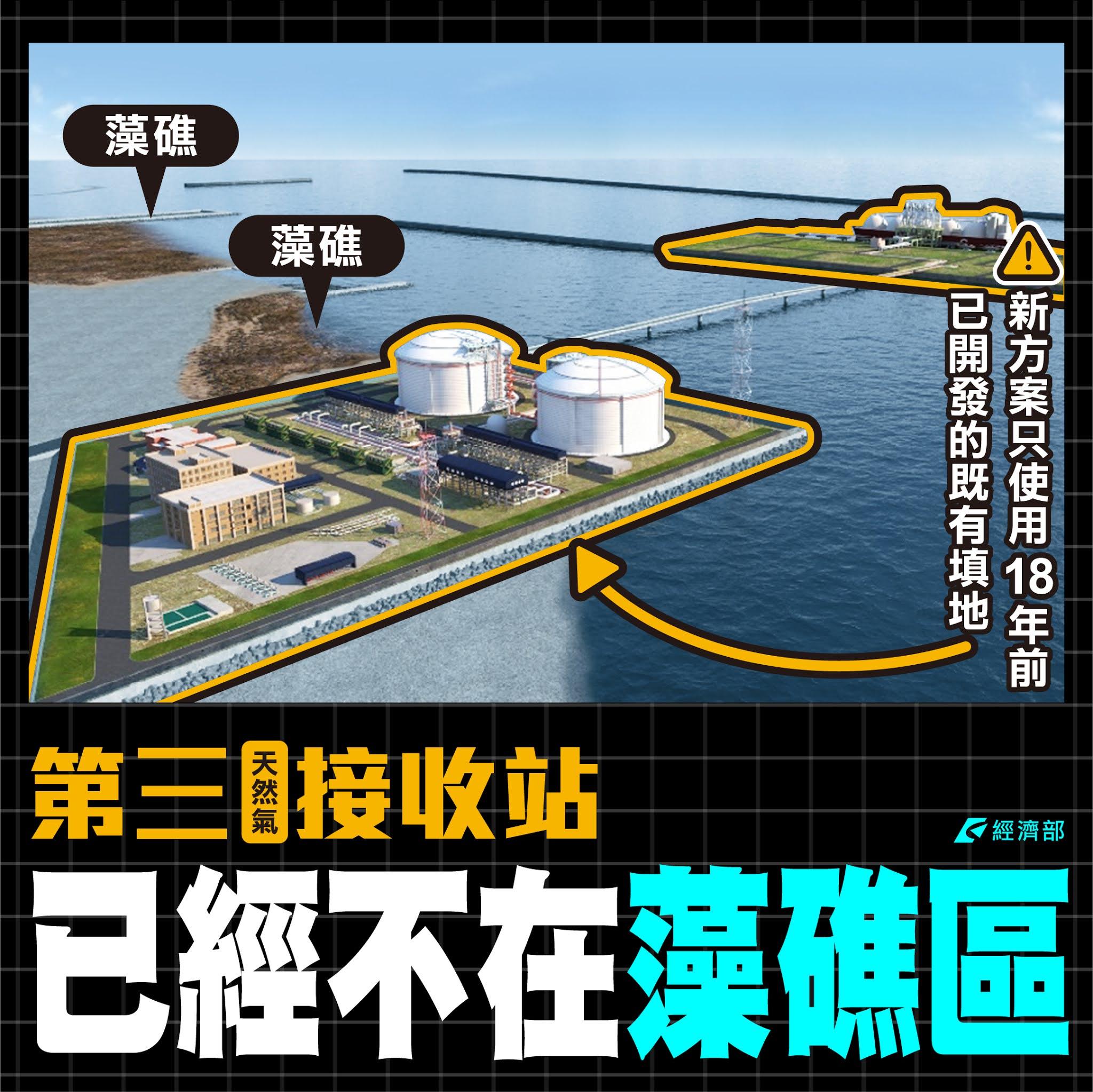 興建三接 中油:僅使用既有填地 藻礁將完整保留