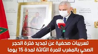 تسريبات صحفية عن تمديد فترة الحجر الصحي بالمغرب للمرة الثالثة لمدة 15 يوما