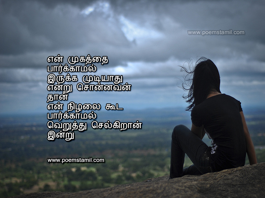 Sad poems in tamil about love