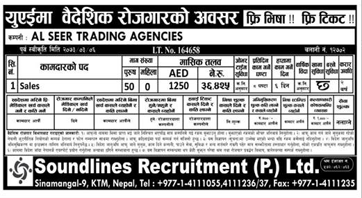 Free Visa, Free Ticket & Free Service Charge Jobs in U.A.E. in AL SEER TRADING AGENCIES for Nepali candidates, Salary Rs 36,000/