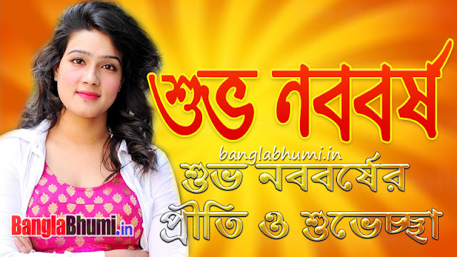 Mahiya Mahi Subho Noboborsho Bengali Wishing Wallpaper Free Download