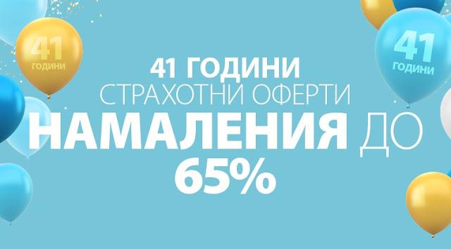 41 Години JYSK - Страхотни намаления до -65%