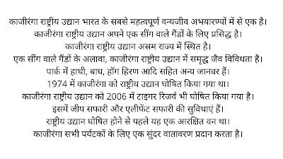 Kaziranga National Park Essay in Hindi