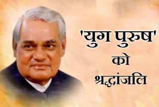 पुण्यतिथि पर याद किये गये भारत रत्न अटल बिहारी वाजपेयी | #NayaSaveraNetwork