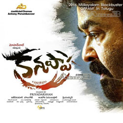 Kanupapa telugu Movie Audio CD Front Covers, Posters, Pictures, Pics, Images, Photos, Wallpapers