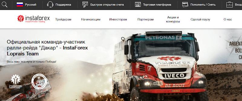 Мошеннический сайт instaforex.com/ru – Отзывы, развод. Компания InstaForex мошенники