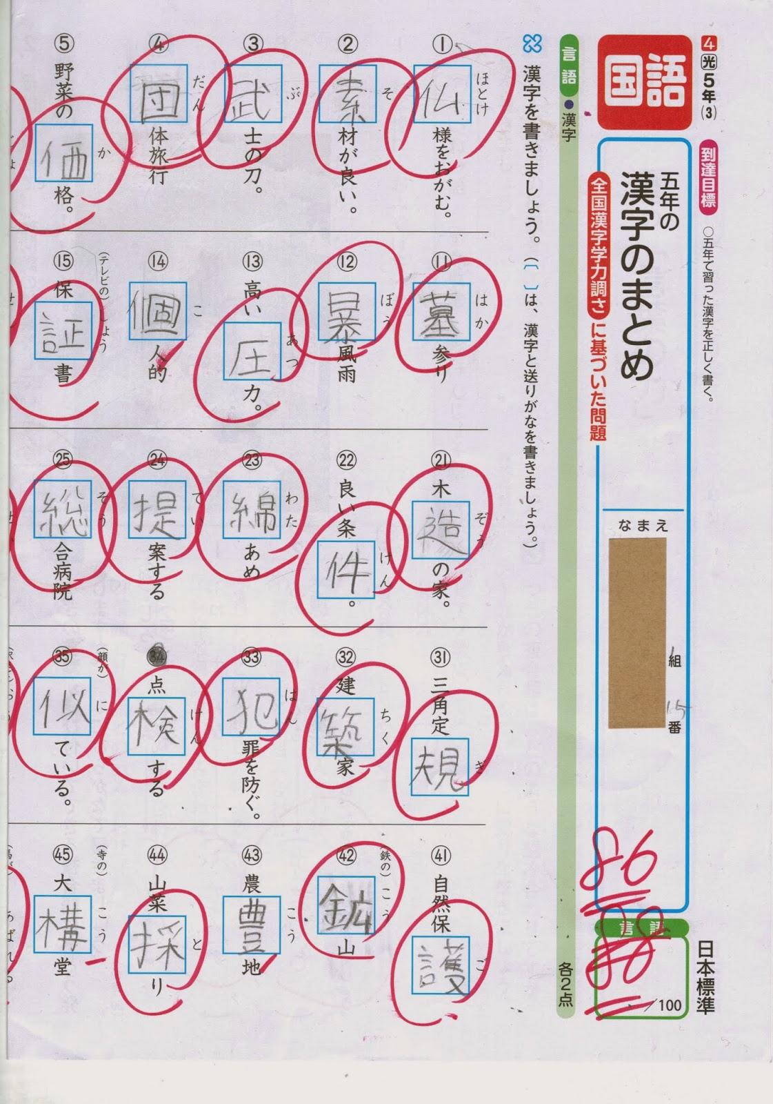 On Dyslexia 5年生のまとめ漢字テスト
