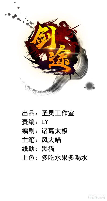 Kiếm Đồ Chapter 58 - upload bởi truyensieuhay.com