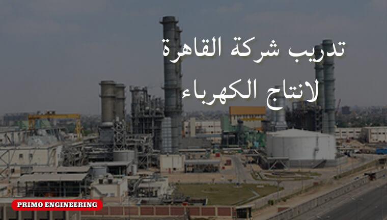 تجربتي في تدريب شركة القاهرة لانتاج الكهرباء