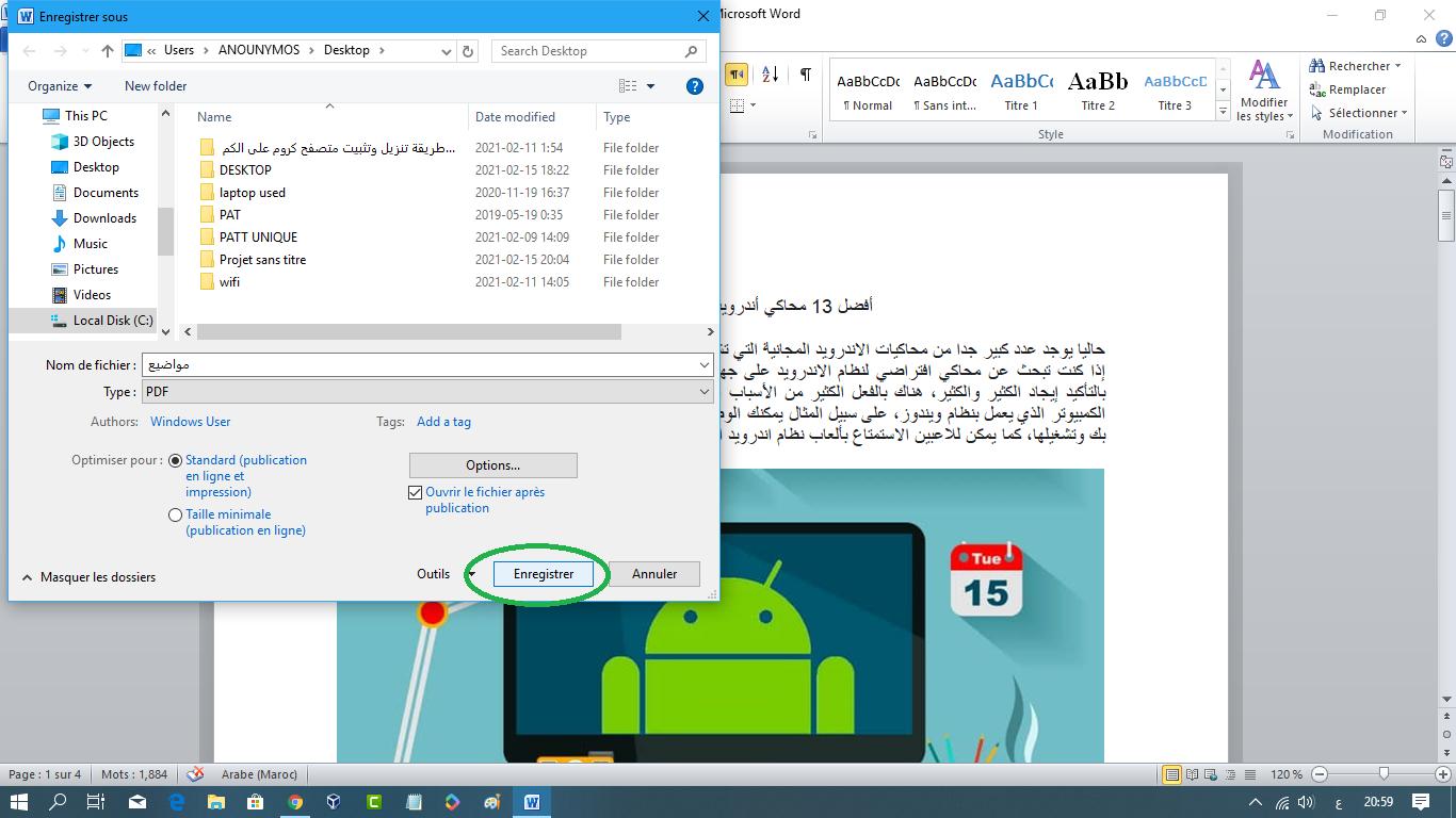 تحويل ملف وورد إلى PDF بدون برامج وبكل سهولة