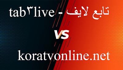 تابع لايف – tab3live | مشاهدة مباريات اليوم بث مباشر tab3 live