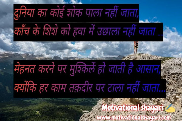 Motivational shayari new