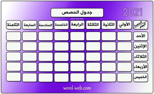 نموذج جدول حصص 2020