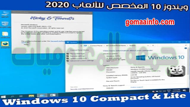 تحميل ويندوز 10 المخصص للألعاب 2020 | Windows 10 Compact & Lite