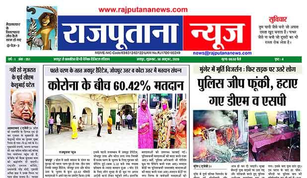 Rajputana News daily epaper 30 October 20