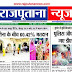 Rajputana News daily epaper 30 October 20