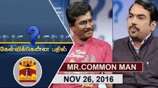 Kelvikkenna Bathil 26-11-2016 Exclusive Interview with Mr. Common Man on Demonetization