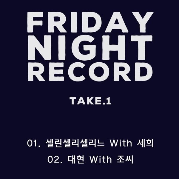 SellinSellySelline, Dae Hyun & Josh – Friday Night Record – Take.1 (feat. 세희) – EP