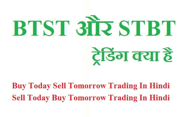 BTST And STBT Trading In Hindi