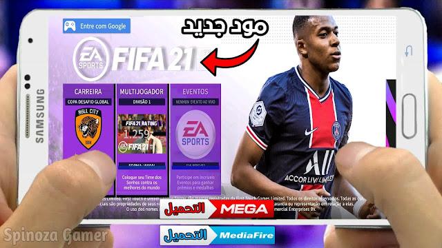 اخيرا تحميل لعبة دريم ليج سوكر 2021 مود فيفا FIFA 2021 للاندرويد بدون انترنت بحجم صغير جرافيك خرافي