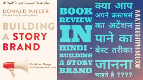 Book Review in Hindi - Building a Story Brand