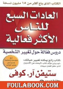 كتاب العادات السبع للشخصية الناجحة