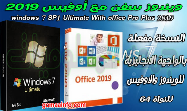 windows 7 SP1 Ultimate With office Pro Plus 2019