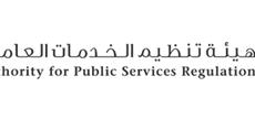 وظائف هيئة تنظيم الخدمات العامة