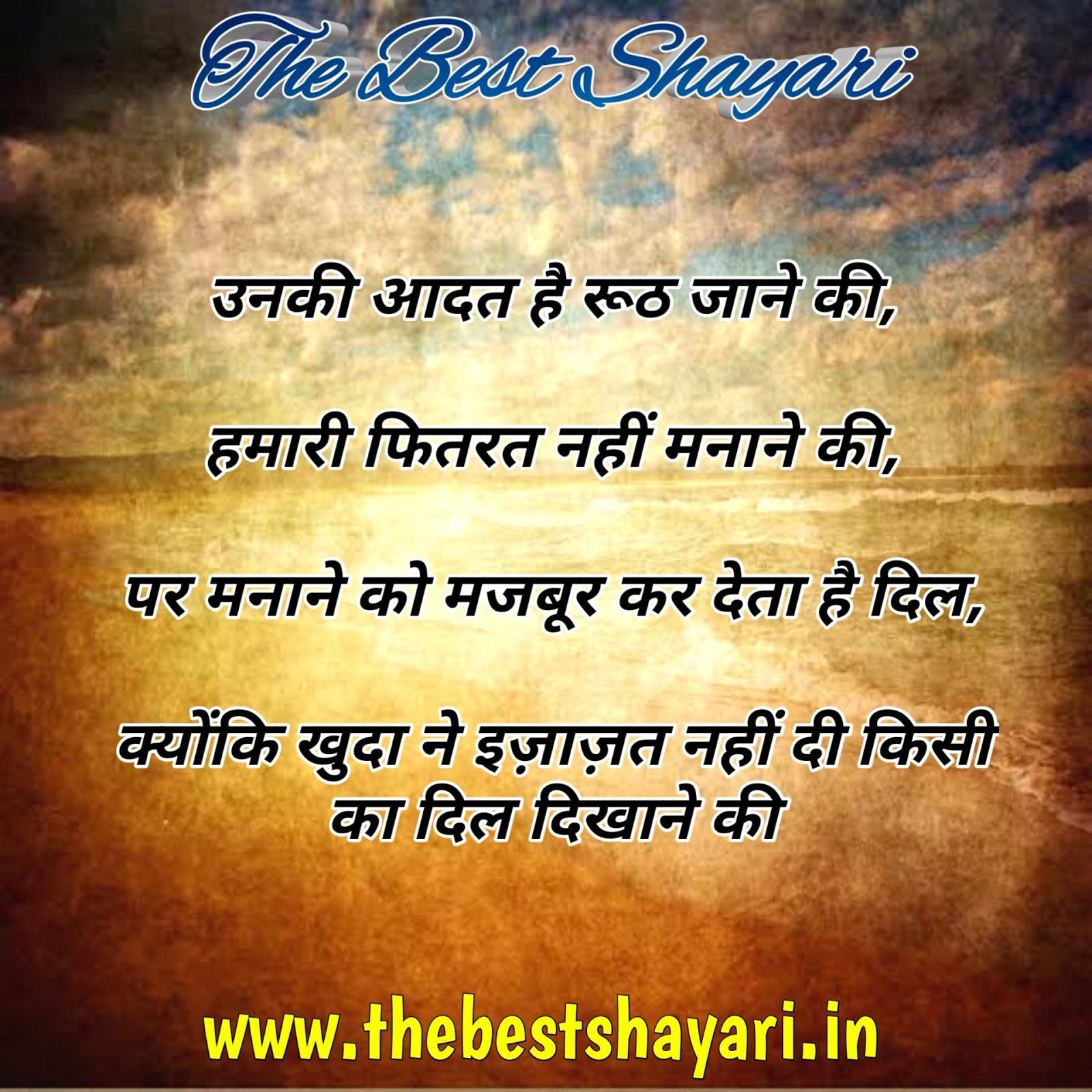 Best Loving Shayari in Hindi