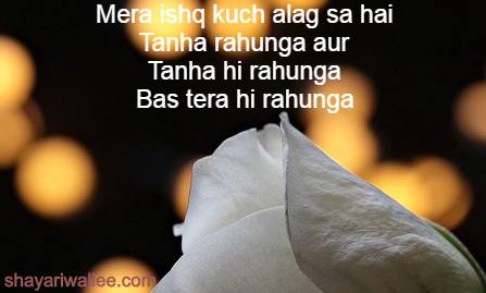 dard e ishq shayari in hindi
