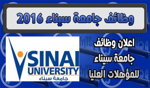 وظائف جامعة سيناء ,Sinai University ,وظائف خالية ,حاسب الى ,هندسة ,2016