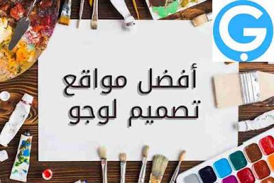 طريقة تصميم لوجو بالعربي مجاناً