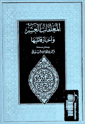 المعلقات العشر وأخبار قائليها - الشنقيطي (ط الخانجى) ، pdf