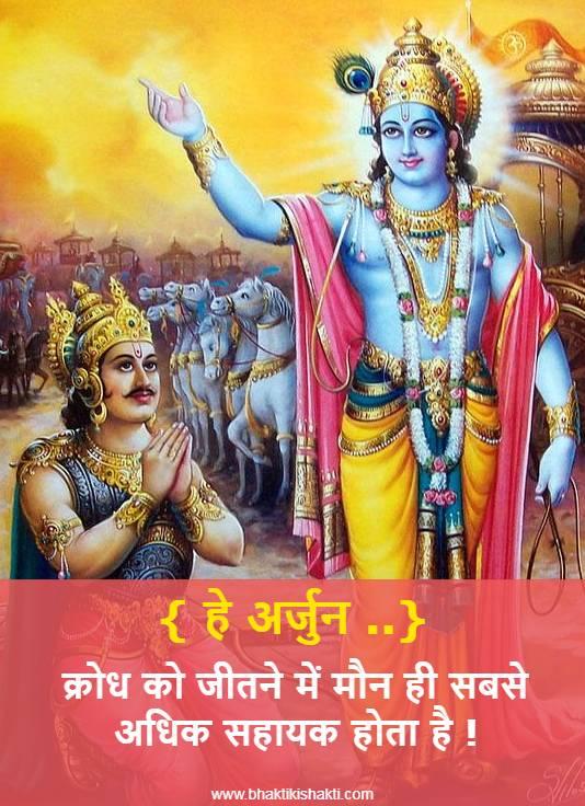 Geeta Gyan in Hindi ||  श्रीमद्भगवद्गीता गीता ज्ञान और अनमोल वचन