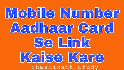 Mobile number se  aadhar card verification