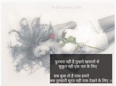 Best Pyar Bhari Shayari in hindi