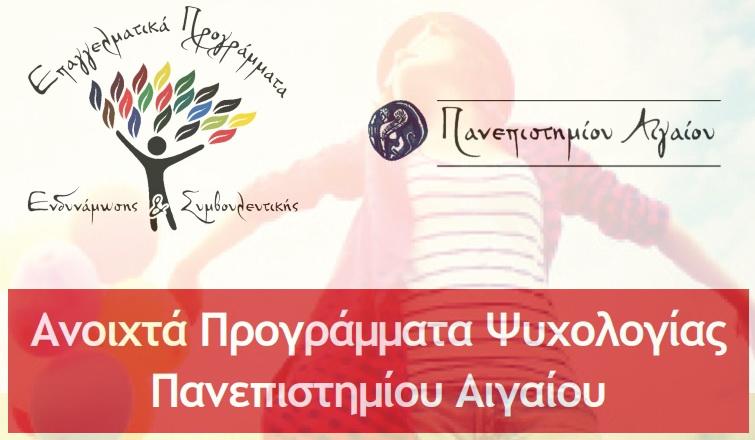 Πανεπιστήμιο Αιγαίου: Ανοιχτά προγράμματα εισαγωγής στην Ψυχολογία, τη Συμβουλευτική και την Προπονητική Ζωής