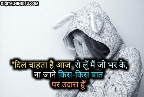 sad love status hindi image