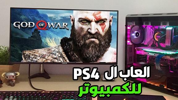 تحميل العاب سوني 4 مجانا 2019